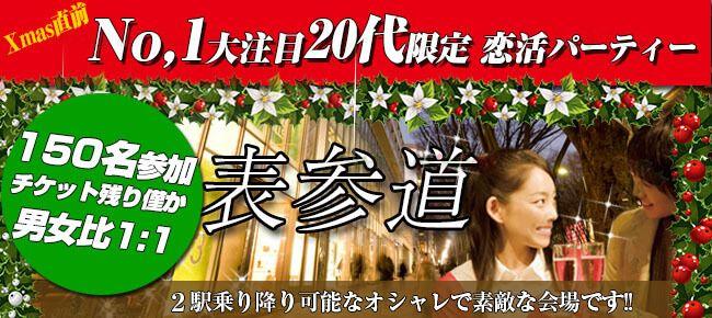 【表参道の恋活パーティー】株式会社アソビー主催 2016年12月17日