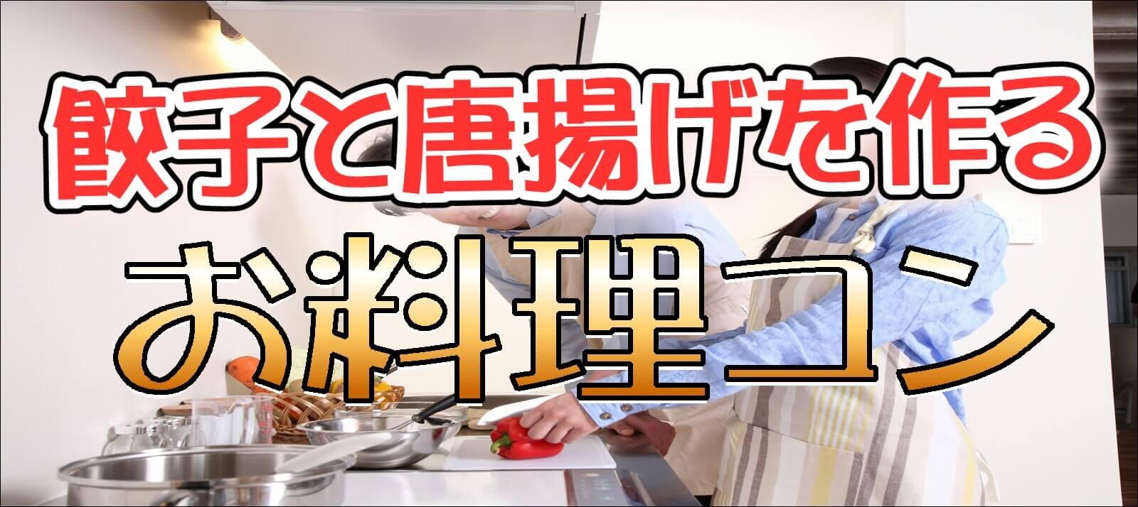 【日本橋のプチ街コン】エスクロ・ジャパン株式会社主催 2016年12月11日