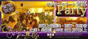 【栄の恋活パーティー】株式会社フュージョンアンドリレーションズ主催 2016年12月16日