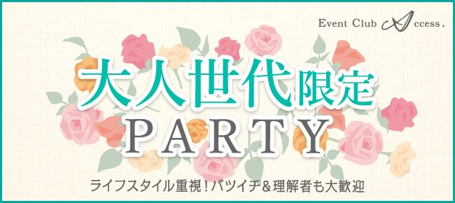 【金沢の恋活パーティー】株式会社アクセス・ネットワーク主催 2017年1月15日