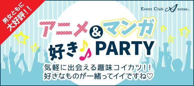 【仙台の恋活パーティー】株式会社アクセス・ネットワーク主催 2017年1月8日