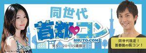 【恵比寿の恋活パーティー】株式会社ブリッジシップ主催 2016年12月10日
