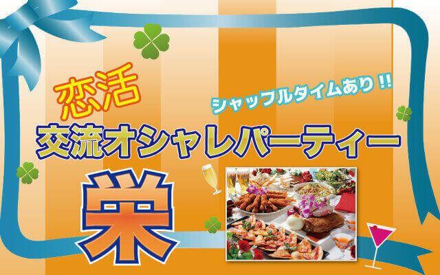 【栄の恋活パーティー】株式会社ブリッジシップ主催 2016年12月17日