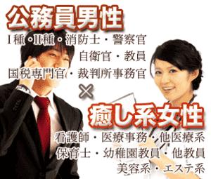 【札幌市内その他の恋活パーティー】一般社団法人むすび主催 2016年12月11日