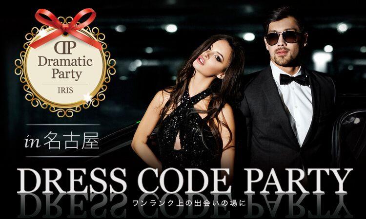 【栄の恋活パーティー】株式会社IRIS主催 2016年12月23日