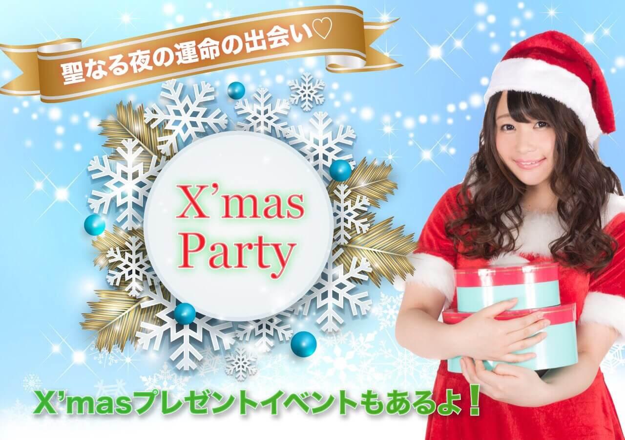 【天神の恋活パーティー】株式会社NEXTRIBE主催 2016年12月24日