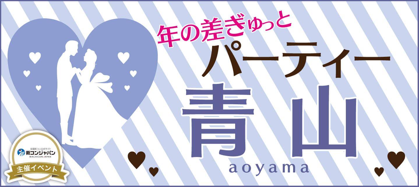 【青山の恋活パーティー】街コンジャパン主催 2016年12月23日