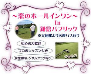 【鎌倉のプチ街コン】ララゴルフ主催 2016年12月17日