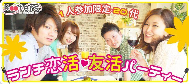 【表参道の恋活パーティー】株式会社Rooters主催 2017年1月12日