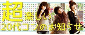 【浜松のプチ街コン】名古屋東海街コン主催 2016年12月11日