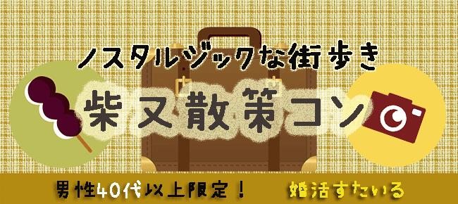 【千葉県その他のプチ街コン】株式会社スタイルリンク主催 2017年1月15日