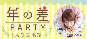 【堂島の恋活パーティー】株式会社Rooters主催 2017年1月26日