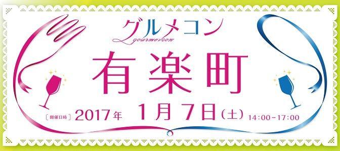【有楽町の街コン】グルメコン実行委員会主催 2017年1月7日