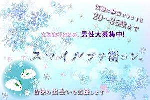 【福井のプチ街コン】イベントシェア株式会社主催 2017年1月28日