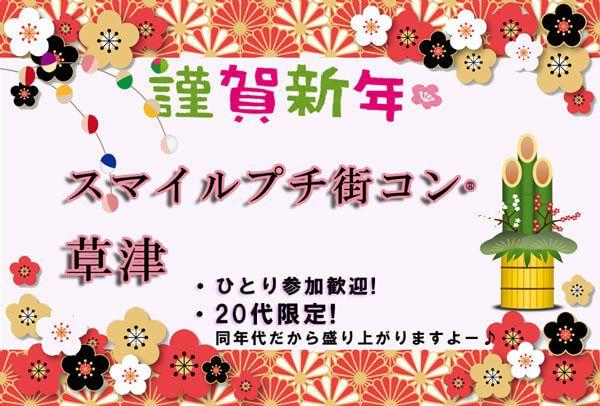 【草津のプチ街コン】イベントシェア株式会社主催 2017年1月9日