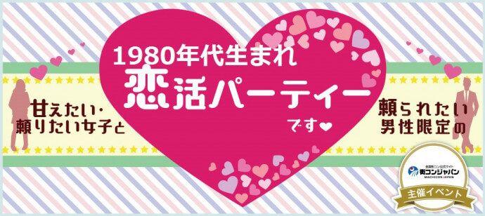 【さいたま市内その他の恋活パーティー】街コンジャパン主催 2017年1月14日