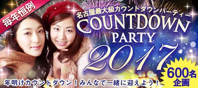 【名駅の恋活パーティー】街コンの王様主催 2016年12月31日