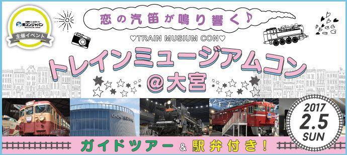 【大宮のプチ街コン】街コンジャパン主催 2017年2月5日