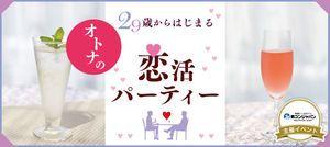 【関内・桜木町・みなとみらいの恋活パーティー】街コンジャパン主催 2016年12月3日