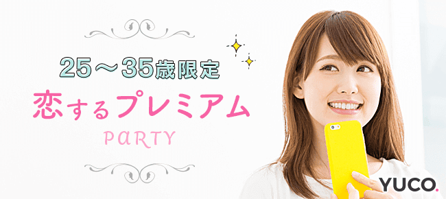 1/21 25~35歳男女限定☆恋するプレミアムパーティー♪@表参道