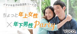 【表参道の婚活パーティー・お見合いパーティー】ユーコ主催 2017年1月21日