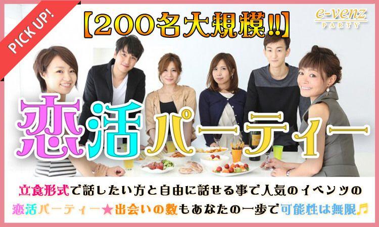【六本木の恋活パーティー】e-venz(イベンツ)主催 2016年11月27日