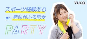 【新宿の婚活パーティー・お見合いパーティー】ユーコ主催 2017年1月22日