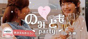 【天神の恋活パーティー】街コンジャパン主催 2016年12月17日