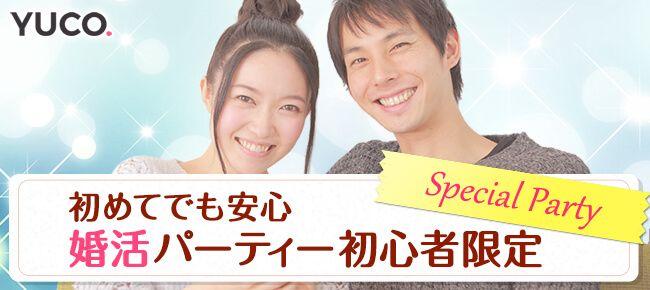 1/28 初めてでも安心☆婚活パーティー初心者限定スペシャルパーティー♪@新宿