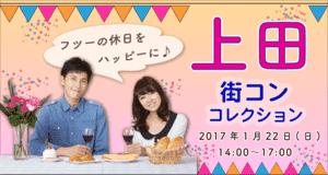 【上田のプチ街コン】Town Mixer主催 2017年1月22日