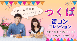 【茨城県その他のプチ街コン】Town Mixer主催 2017年1月29日