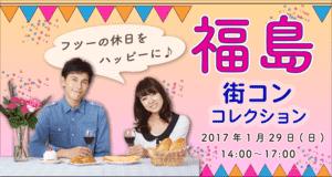 【福島県その他のプチ街コン】Town Mixer主催 2017年1月29日