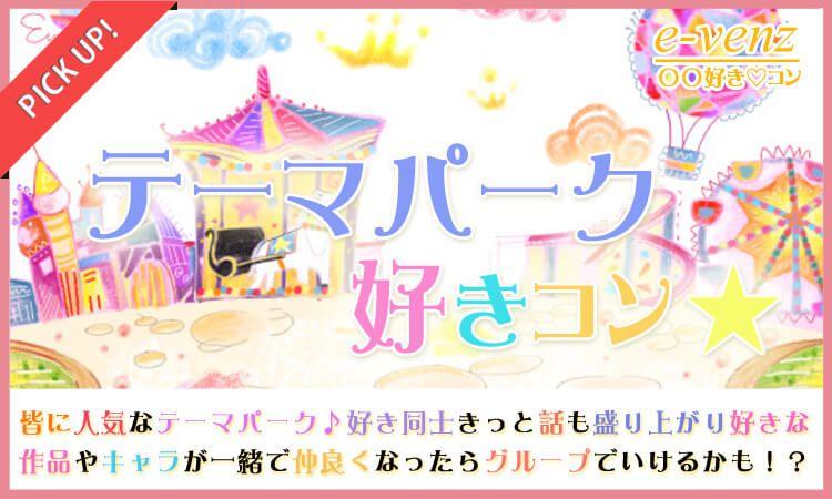 1月12日(木)『渋谷』 一緒にテーマパークへ遊びに行ける友達が出来るカモ♪【20歳~39歳限定】仲良くなりやすいテーマパーク好きコン☆彡