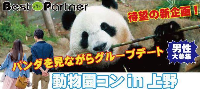 【上野のプチ街コン】ベストパートナー主催 2017年1月9日
