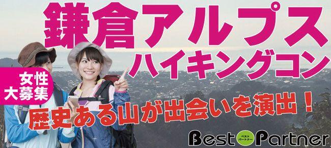 【鎌倉のプチ街コン】ベストパートナー主催 2017年1月15日