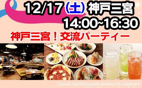 【三宮・元町の恋活パーティー】LierProjet主催 2016年12月17日