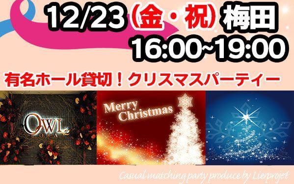 【梅田の恋活パーティー】LierProjet主催 2016年12月23日