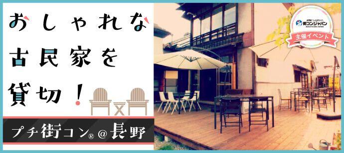 【長野のプチ街コン】街コンジャパン主催 2017年1月22日