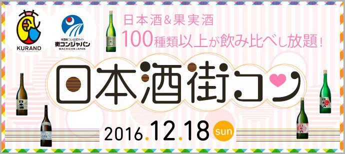 【浅草の恋活パーティー】街コンジャパン主催 2016年12月18日