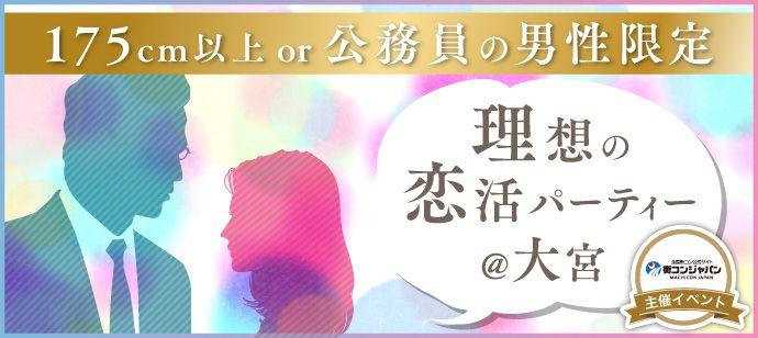 【大宮の恋活パーティー】街コンジャパン主催 2017年1月21日