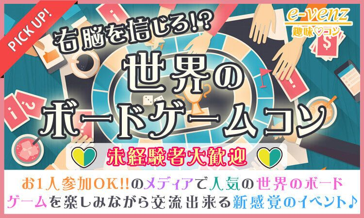【渋谷のプチ街コン】e-venz(イベンツ)主催 2017年1月9日