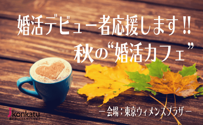 【表参道の自分磨き】一般社団法人日本婚活支援協会主催 2016年11月25日