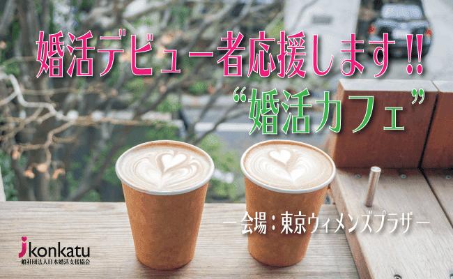 【表参道の自分磨き】一般社団法人日本婚活支援協会主催 2016年12月3日