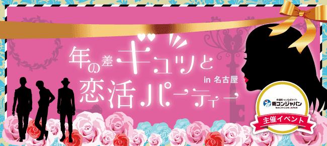 【栄の恋活パーティー】街コンジャパン主催 2017年1月22日