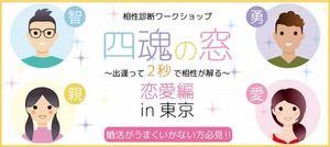 【日本橋の自分磨き】株式会社リネスト主催 2016年12月10日