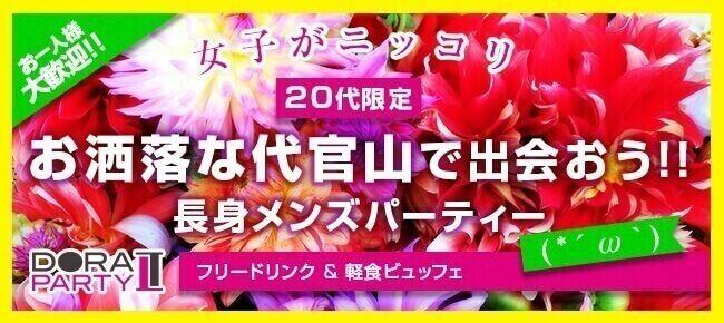 【代官山の恋活パーティー】ドラドラ主催 2017年1月7日