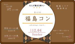 【福島の街コン】西岡 和輝主催 2016年12月4日