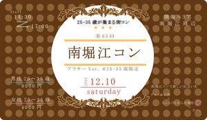 【堀江の街コン】西岡 和輝主催 2016年12月10日
