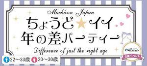 【天神の恋活パーティー】街コンジャパン主催 2016年12月21日