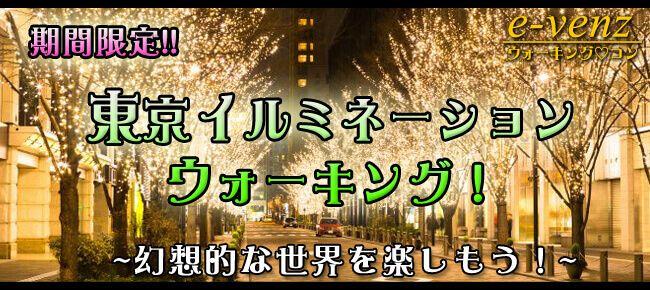 【東京都その他のプチ街コン】e-venz(イベンツ)主催 2016年12月24日